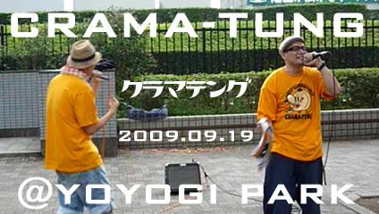crama-tung20090919代々木公園