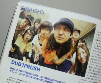 D U B 'N 'R U S H「HOW WE START A FIRE」bounce