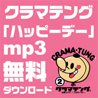 「ハッピーデー」mp3無料DL