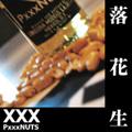 PxxxNUTS / 落花生
