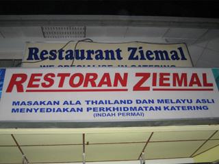 restaurantziemal.jpg