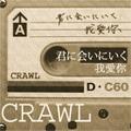 20070207CRAWL/woaini